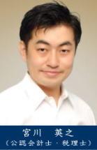 代表税理士の顔写真