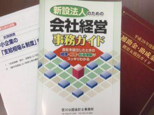 福岡の税理士と契約