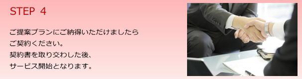 事業承継サポート内容(福岡)
