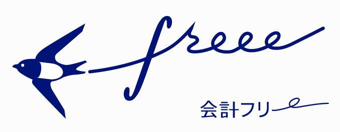 freeeに対応できる福岡の税理士