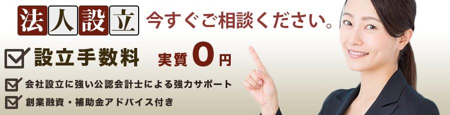 会社設立 福岡