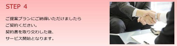 service-fukuoka-kaikeishi5