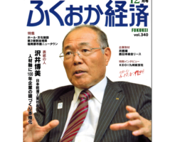 福岡経済雑誌