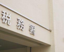 福岡市 税務署