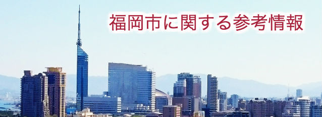 福岡市の事業情報まとめ