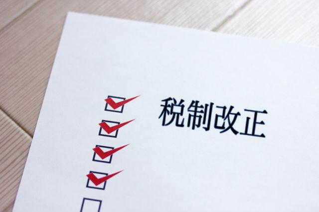 税理士による税制改正