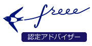 freee対応