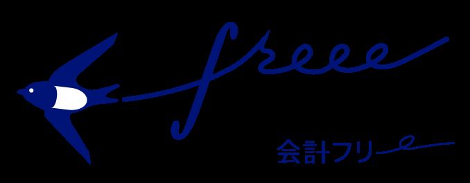 freee 税理士