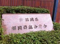 西福岡県税