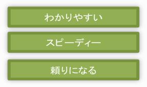 福岡で開業する税理士のお約束