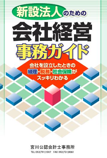 小冊子福岡の会社設立