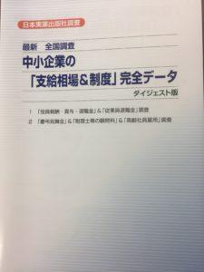 福岡市の税理士事務所