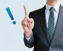 会社の設立と法人化