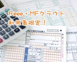 freee MFクラウド会計限定の相談