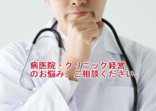 医院 税理士