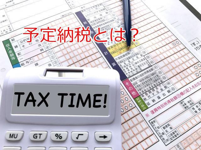 予定納税の表現イメージ