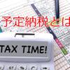 税理士の解説シリーズ