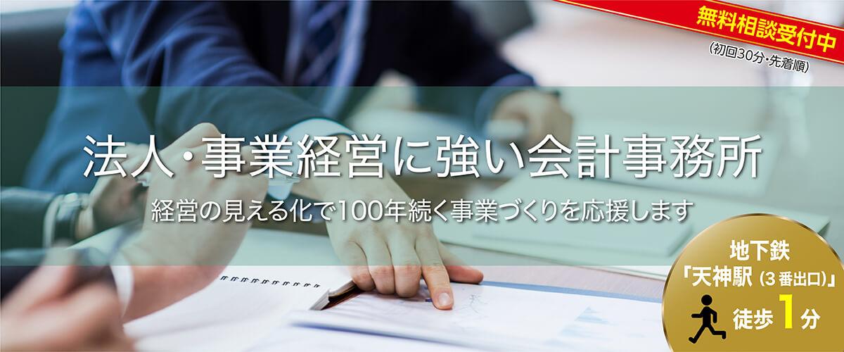 福岡の税理士、公認会計士