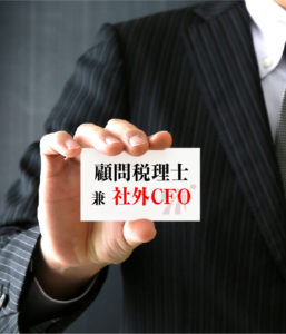 顧問税理士兼社外CFO