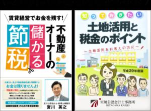 不動産に関する書籍を出版・協力等、情報発信しています