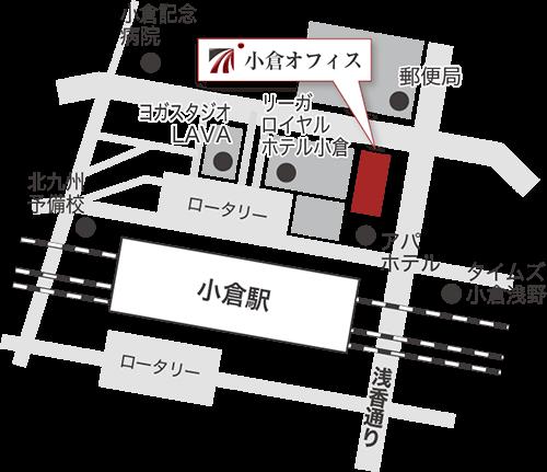 小倉オフィス地図